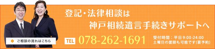 登記・法律相談は神戸相続遺言手続きサポートへTEL:078-362-5620受付時間:平日 9:00 -19:00土曜日の面談も可能です(要予約)